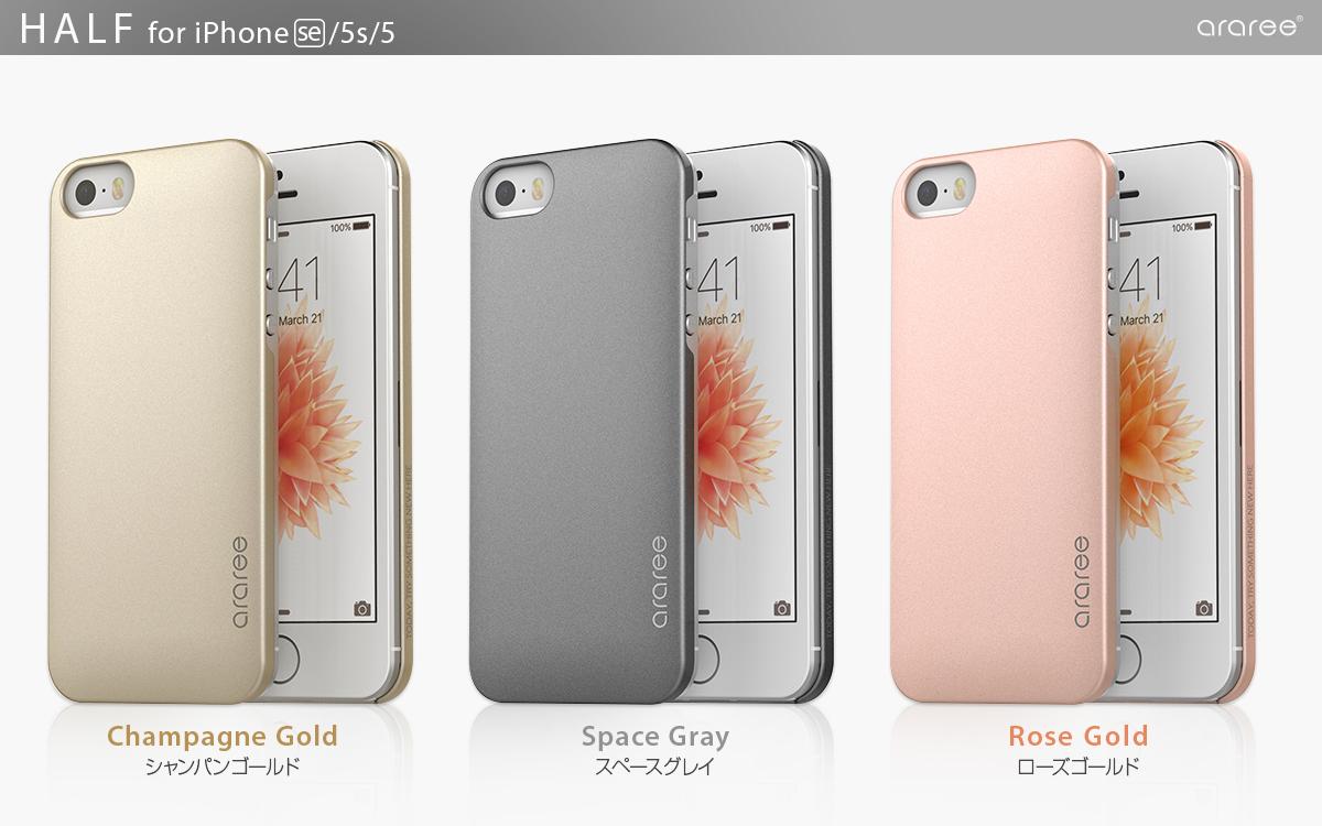 iPhoneに合わせたカラー展開