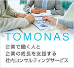 TOMONAS