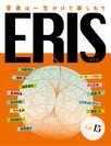 電子版音楽雑誌ERIS第15号