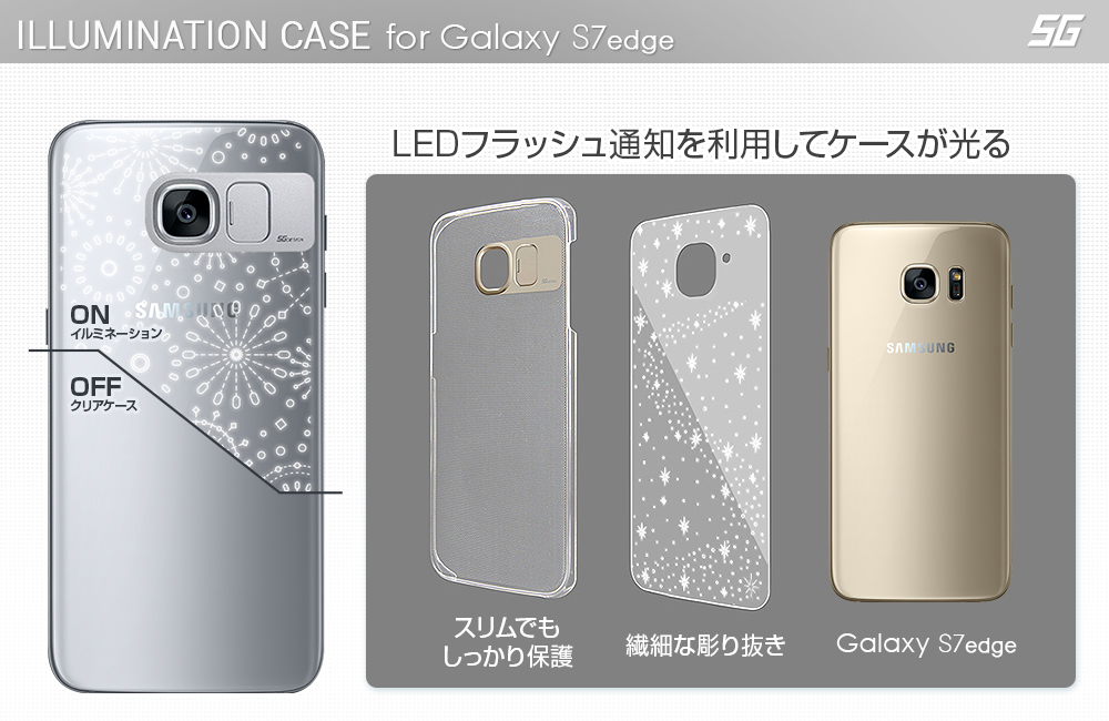 Galaxy S7 edge対応 光るケース