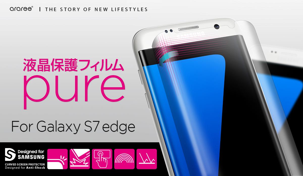 Galaxy S7 edge全画面保護フィルム PURE