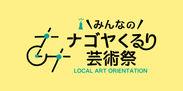 「\みんなの/ナゴヤくるり芸術祭2016」ロゴ
