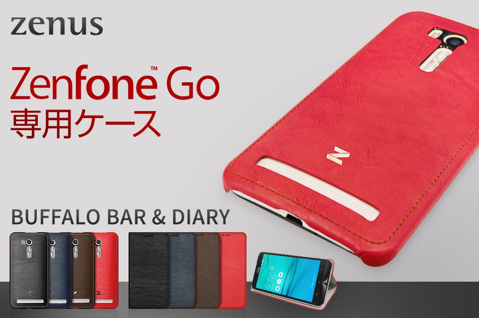 ZENUS、ZenFone Goケース発売
