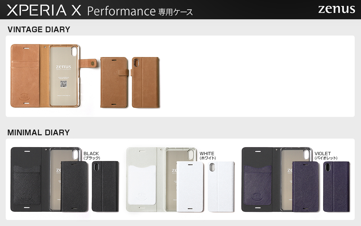 Xperia X Performance専用ケース発売
