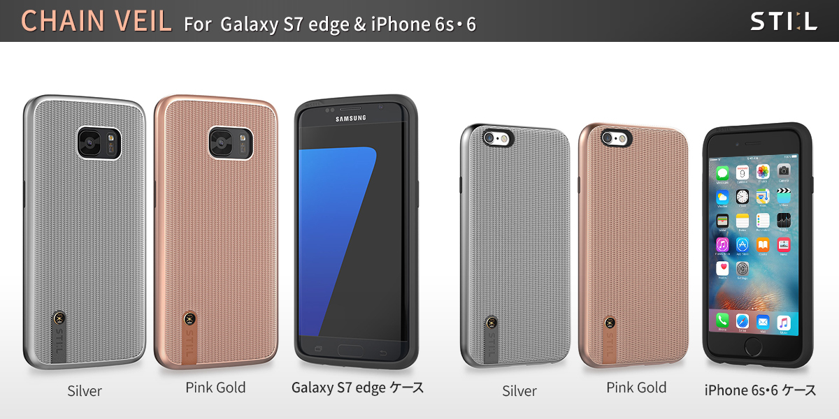 Galaxy S7 edge用・iPhone6s/6用