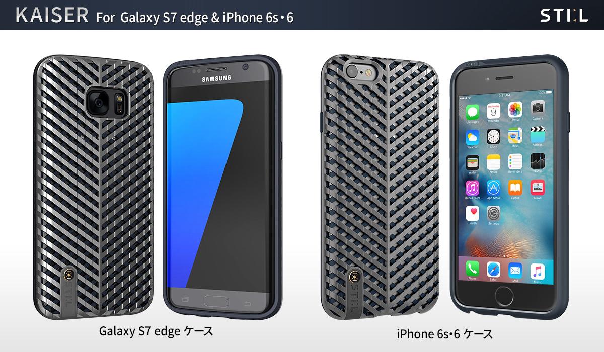 iPhone6s/6用とGalaxy S7 edge用