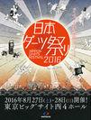 日本ダーツ祭り2016