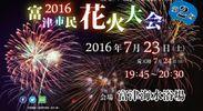 『第2回 富津市民花火大会』
