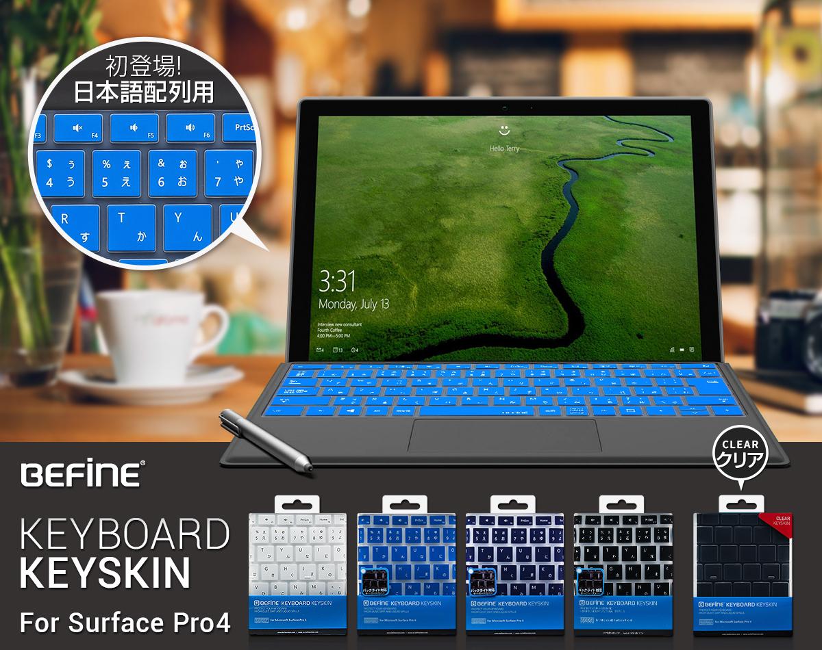 Surface Pro4専用キーボード保護カバー発売