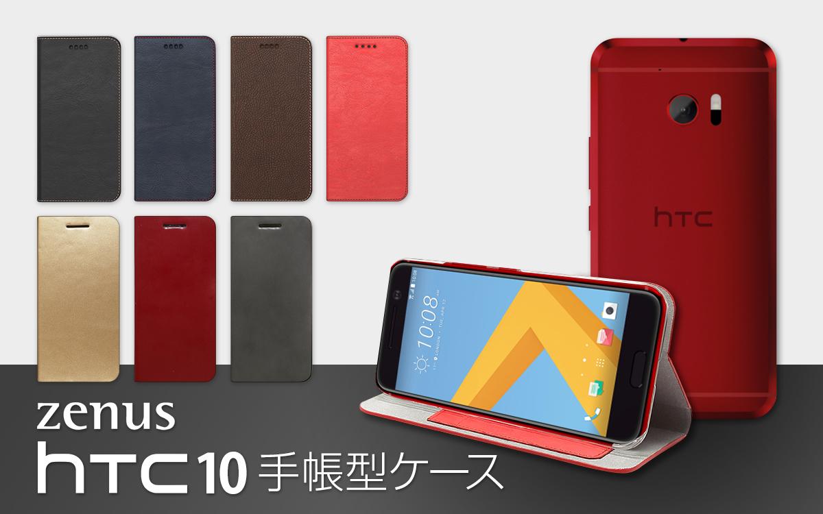 ZENUSからHTC10専用の手帳型ケース発売