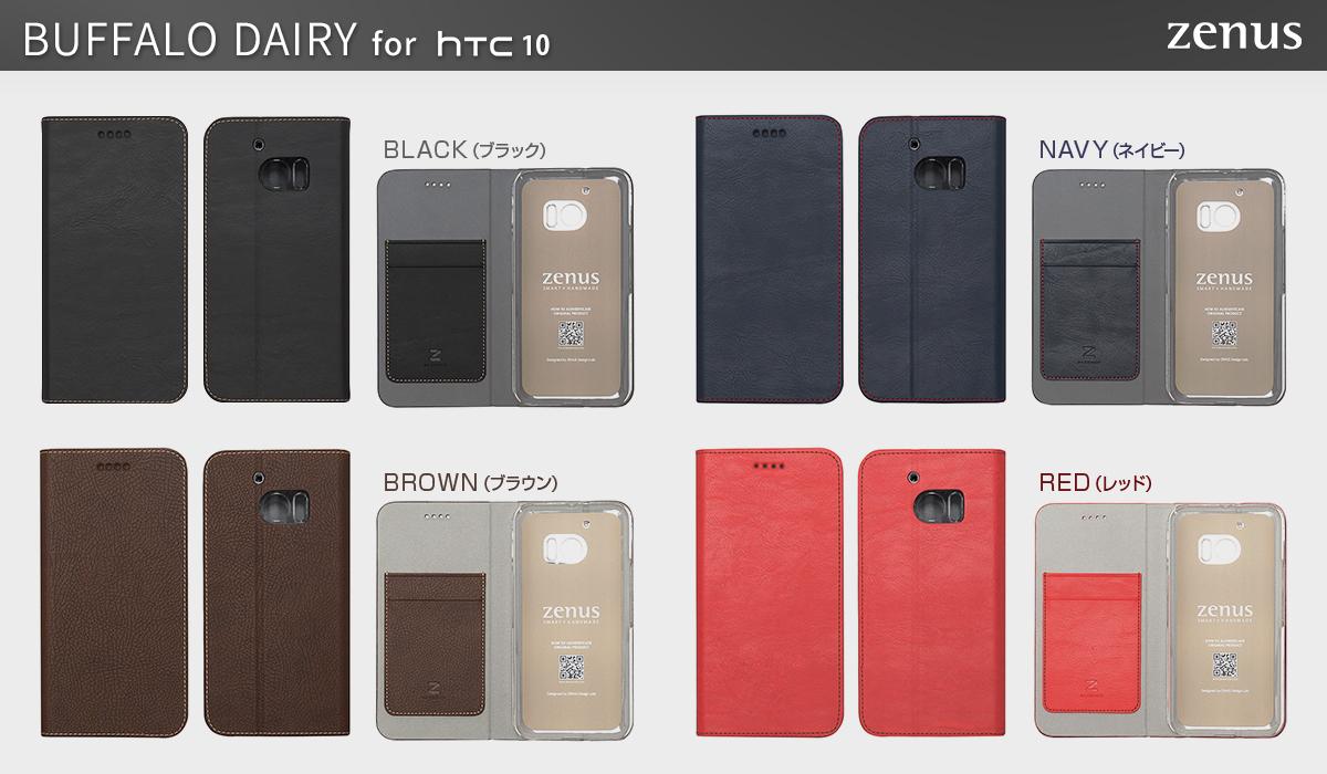 HTC10用ケース Buffalo Diary