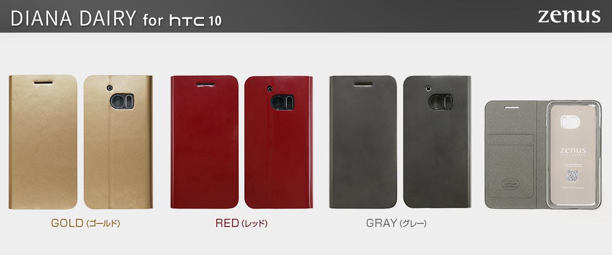 HTC10用ケース Diana Diary
