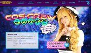 「COS-CREW」サイト