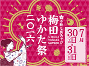 7月30日(土)・31日(日)開催