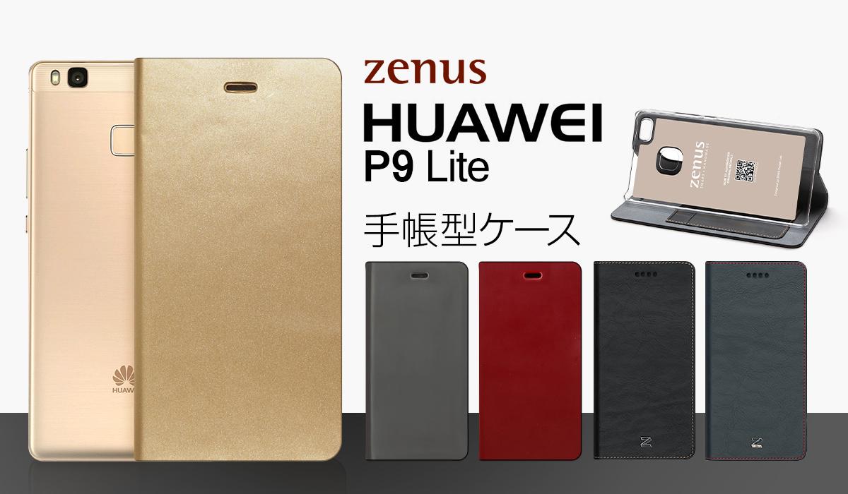 HUAWEI P9 lite専用シンプルな手帳型ケース