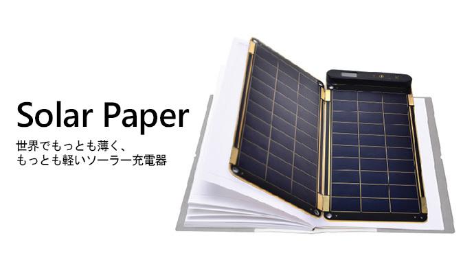 太陽があれば発電できる!ソーラー充電器