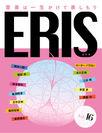 電子版音楽雑誌ERIS第16号