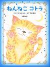 『ねんねこ コトラ すこやかねんねのおやすみ絵本』 書影