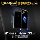 iPhone 7 全面保護(前面+背面&側面)タイプ