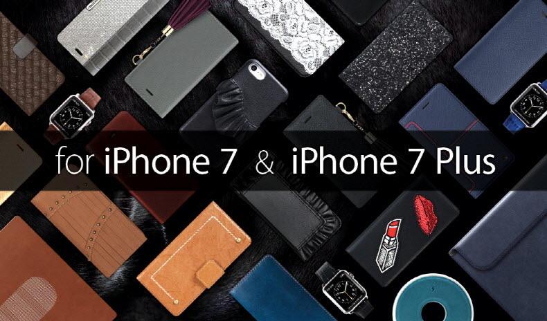 iPhone 7&7 Plusケース販売開始