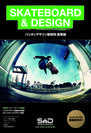 VANTAN DESIGN HIGH SCHOOL スケートボード&デザイン専攻ビジュアル