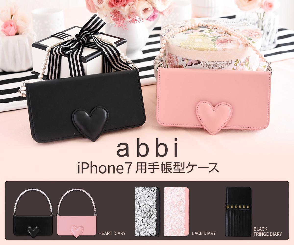 働き女子のためのiPhone7用手帳型ケース