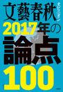 『2017年の論点100』表紙