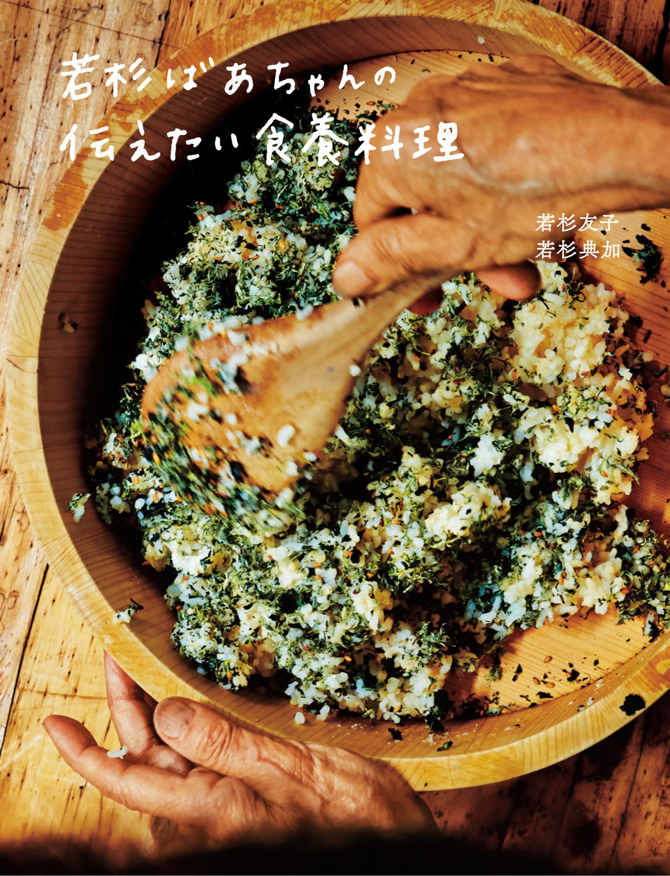 ばあちゃんとエッチ写真 『若杉ばあちゃんの伝えたい食養料理』カバー