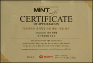 『ミントリフト』公式諮問病院認定書