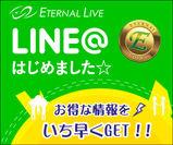 「LINE@」を開始