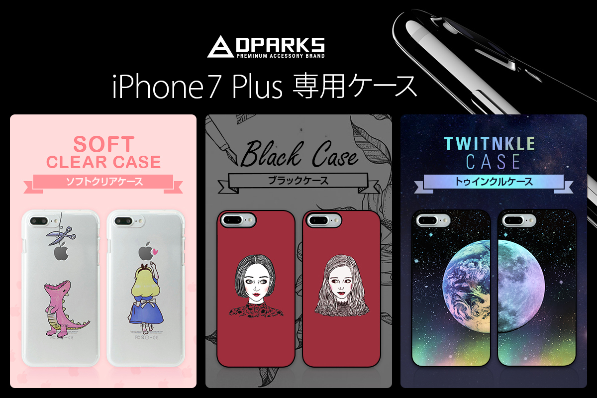DPARKS iPhone7 Plusケース