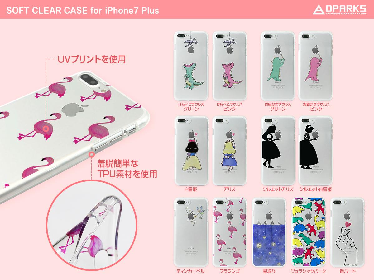 iPhone7 Plusソフトクリアケース
