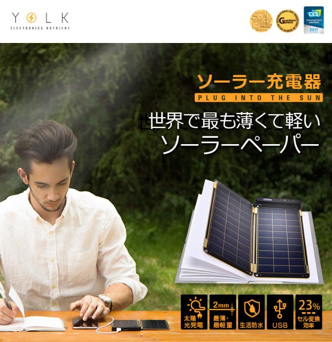 ソーラーペーパー日本正式発売開始