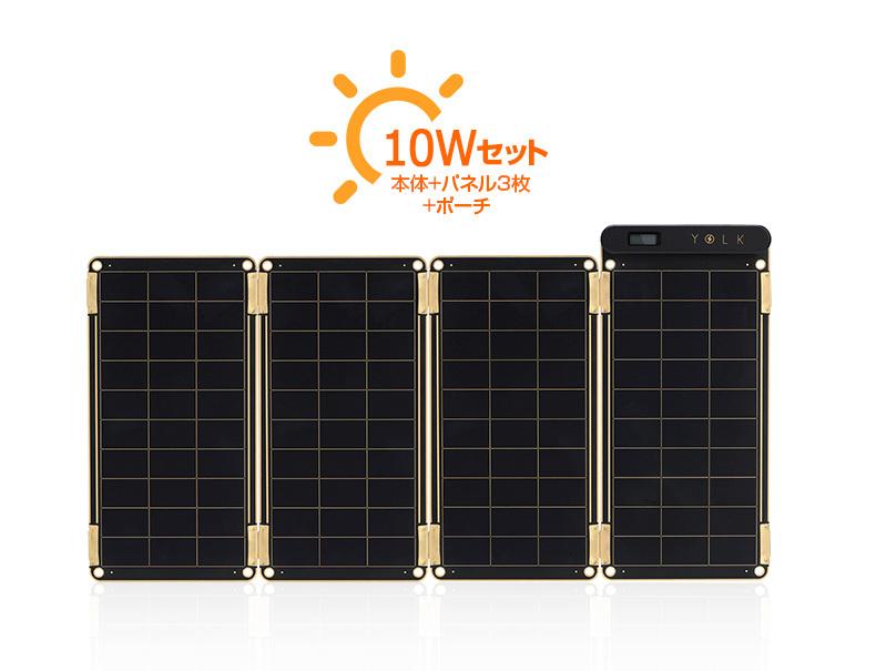 ソーラーペーパー10Wセット