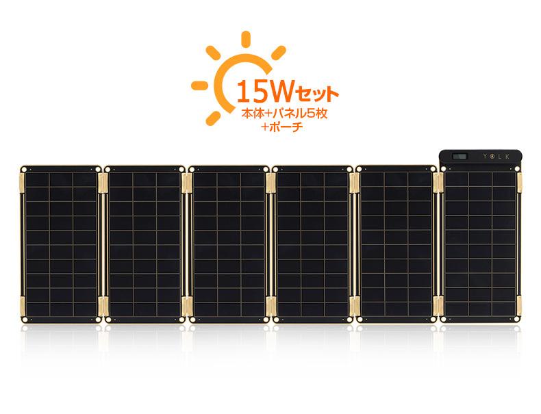 ソーラーペーパー15Wセット