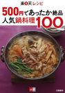 「人気鍋料理100」表紙