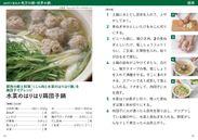「人気鍋料理100」本文