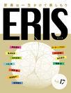音楽雑誌ERIS第17号