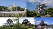「城めぐり観光情報ゾーン」国宝5城
