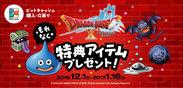 『ドラゴンクエストX』×ビットキャッシュ もれなく特典アイテムプレゼントキャンペーン