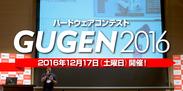 GUGEN2016展示会・授賞式