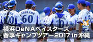 横浜DeNAベイスターズ春季キャンプツアー2017