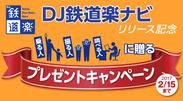 「DJ鉄道楽ナビ」リリース記念プレゼントキャンペーン
