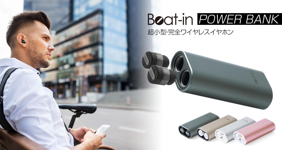 """バッテリー付き・完全ワイヤレスイヤホン""""Beat-in Power Bank"""""""
