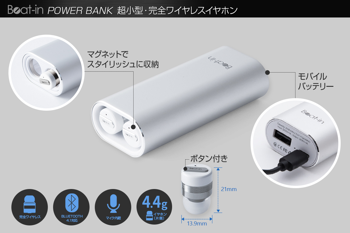 """Beat-in Power Bank""詳細"