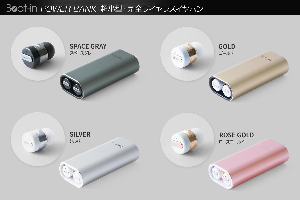 """Beat-in Power Bank""カラーバリエーション"