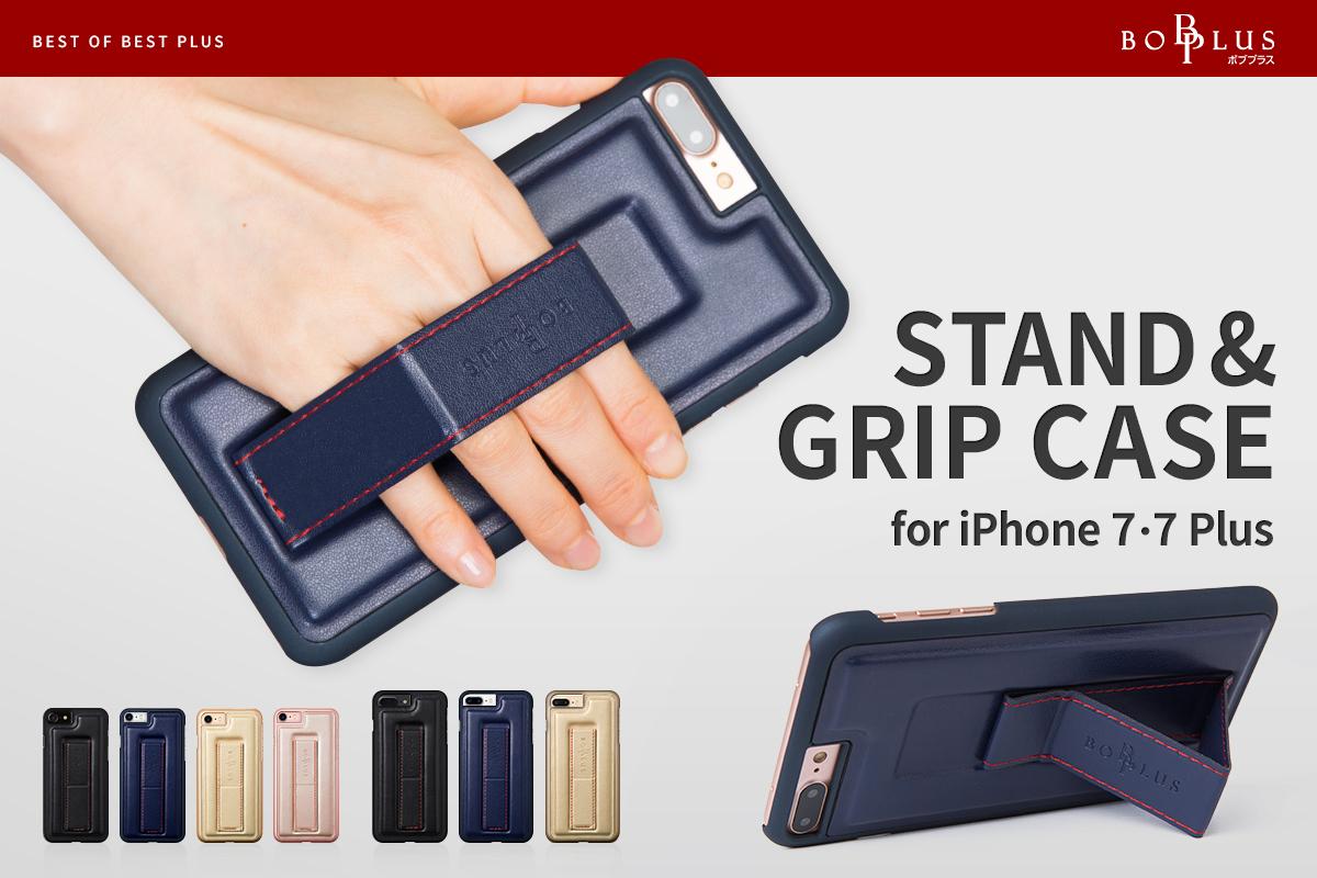 スタンド&グリップiPhoneケース