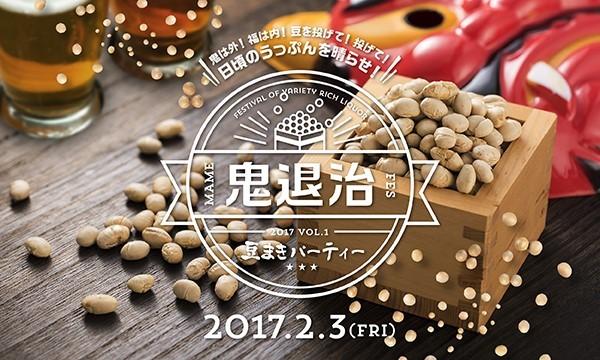 「豆まきパーティー」キービジュアル