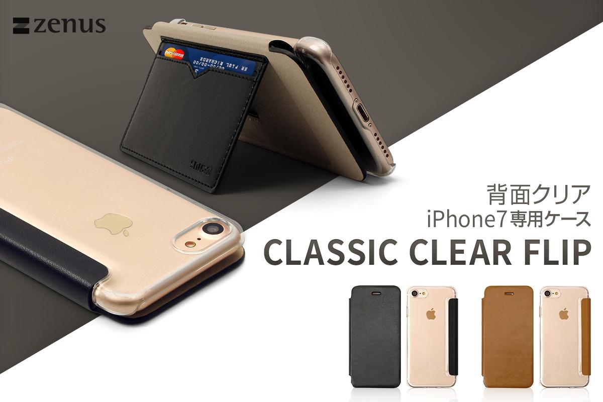 カード収納がスタンド機能になるiPhone7ケース