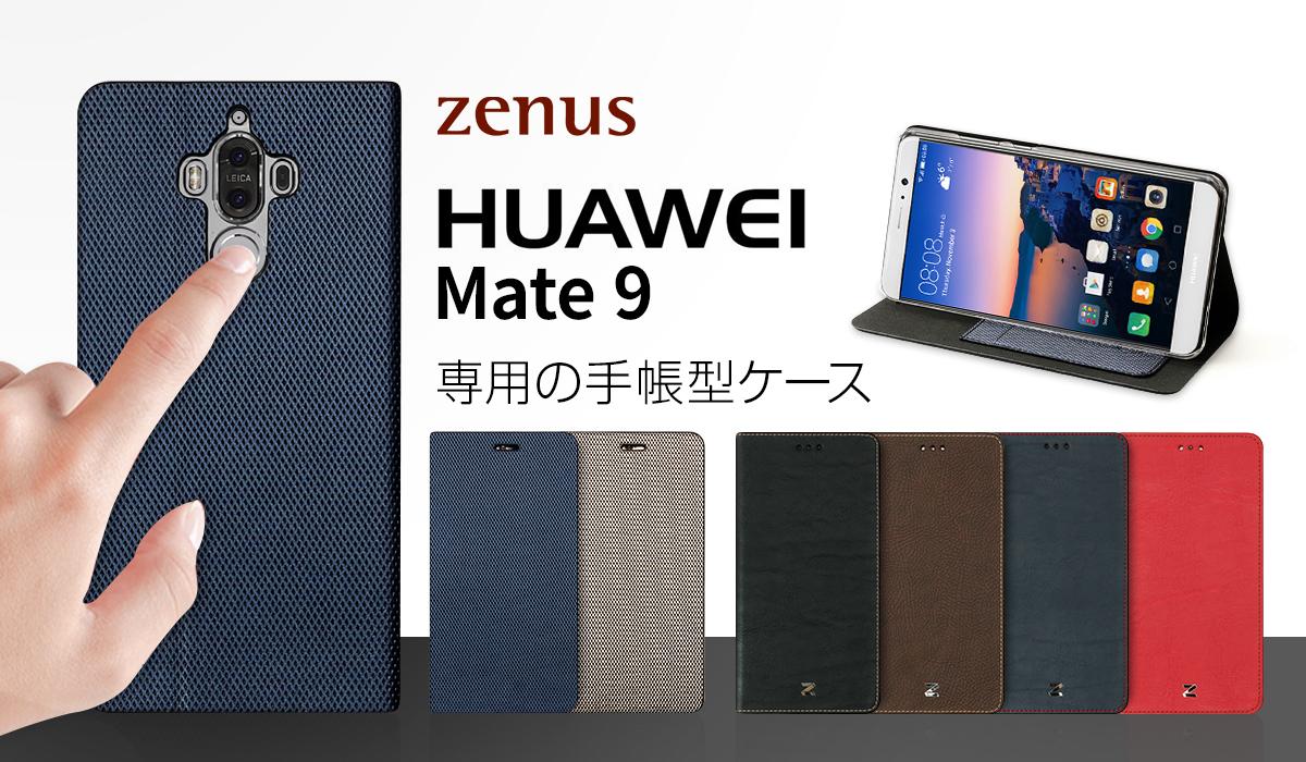 HUAWEI Mate9専用 手帳型ケース